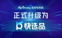"App Growing 直营电商版全新升级为独立品牌""快选品""!"
